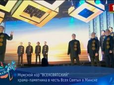 Мужской хор Всехсвятский выступил на открытии XXIX Международного фестиваля искусств «Славянский базар»