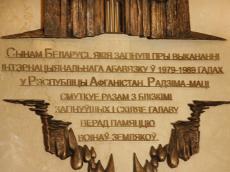 В Храме-памятнике в честь Всех Святых открыли мемориальный знак «Об увековечении памяти погибших в Афганистане».