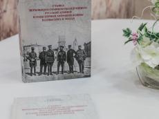 """Презентация книги """"Ставка Верховного главнокомандующего..."""""""