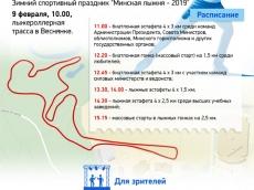"""""""Дети отца Федора"""" на Минской лыжне 2019"""